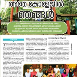 Students as Staff at GCM: Report