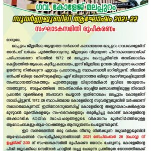 Golden Jubilee Celebration -Formation of organizing committee